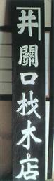 関口材木店