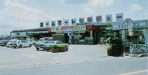 開店当時の大間々店