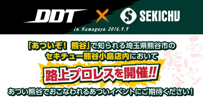 セキチュー熊谷小島店内において路上プロレスを開催!