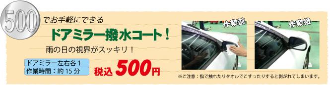 500円でお手軽にできる ドアミラー撥水コート!