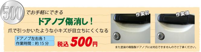 500円でお手軽にできる ドアノブ傷消し!