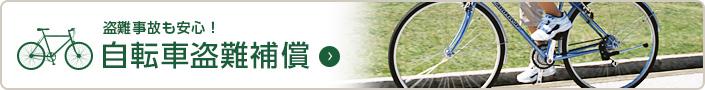 盗難事故も安心!自転車盗難補償