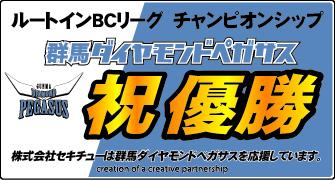 群馬ダイヤモンドペガサス BCリーグ制覇!