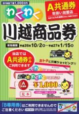 川越商品券 ご利用のお知らせ