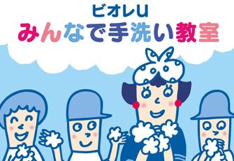ビオレママの「みんなで手洗い教室」開催のお知らせ