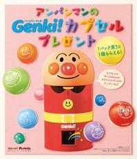 ネピア Genkiパンツイベント開催のお知らせ