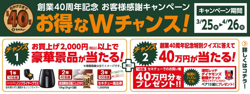 創業40周年記念 お客様キャンペーン