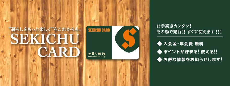 セキチューポイントカード