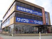 サイクルワールド高崎店