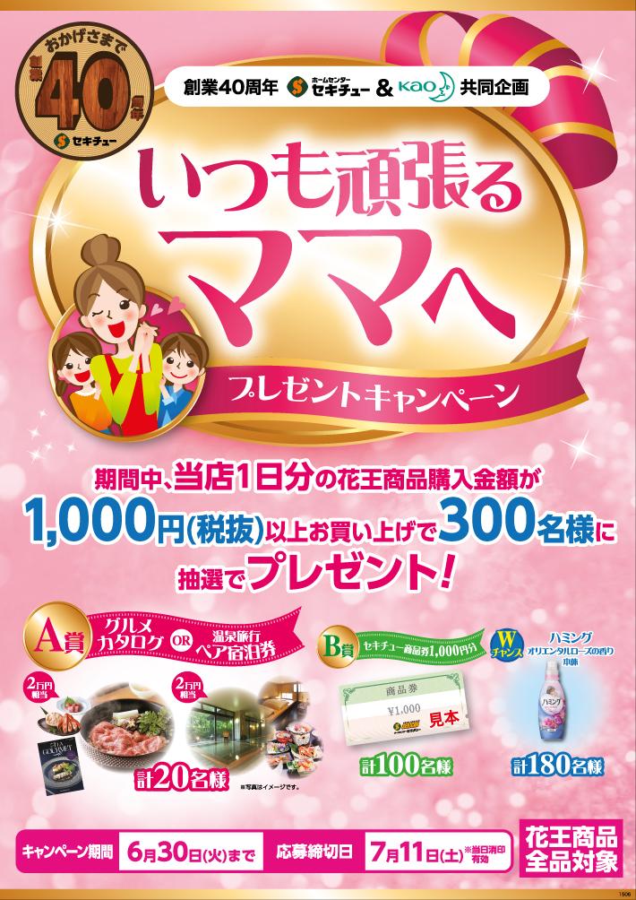 期間中、当店1日分の花王商品購入金額が1,000円(税抜)以上お買い上げで300名様に抽選でプレゼント