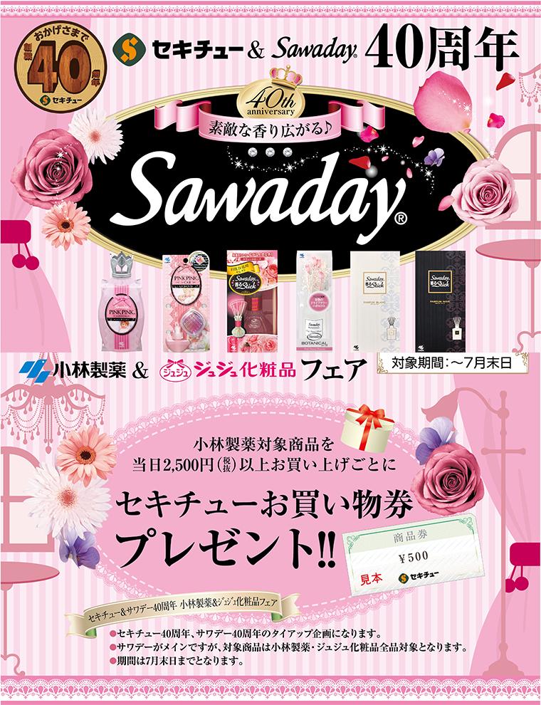 小林製薬・サワデー・ジュジュ化粧品を当店で当日2,500円(税抜)以上お買上げごとにプレゼント