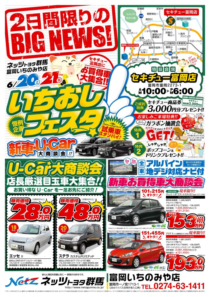 ネッツトヨタ新車中古車販売キャンペーン