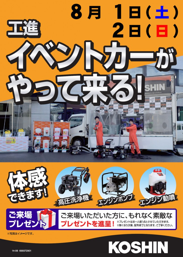 工進イベント トラックキャンペーン
