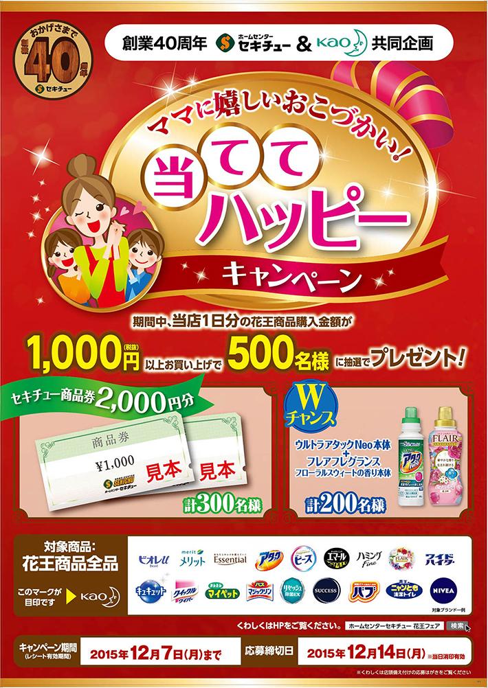 期間中、当店1日分の花王商品購入金額が1,000円(税抜)以上お買い上げで500名様に抽選でプレゼント