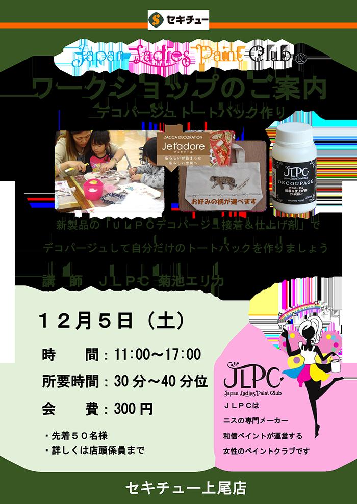 デコパージュトートバック作り(Jpana Ladies Paint Club)新製品のJLPCデコパージュ接着&仕上げ材でデコパージュしてかわいいトートバックを作ろう