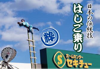 新春恒例「はしご乗り」開催のお知らせ