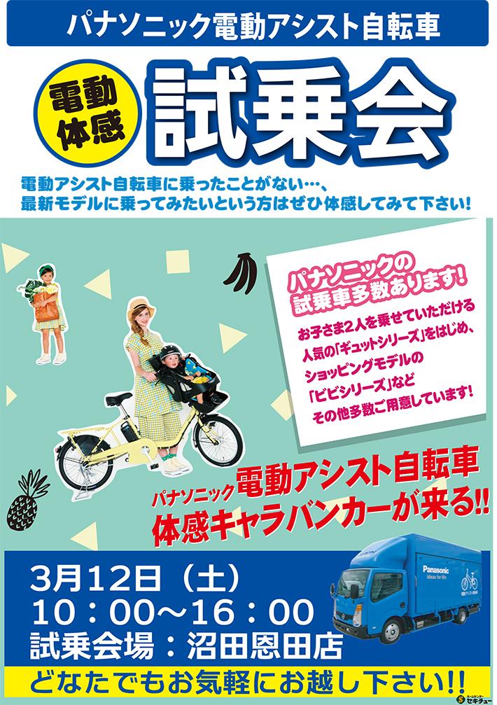パナソニック電動アシスト自転車試乗会のお知らせ