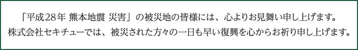 「平成28年 熊本地震 災害」の被災地の皆様には、心よりお見舞い申し上げます。   株式会社セキチューでは、被災された方々の一日も早い復興を心からお祈り申し上げます。