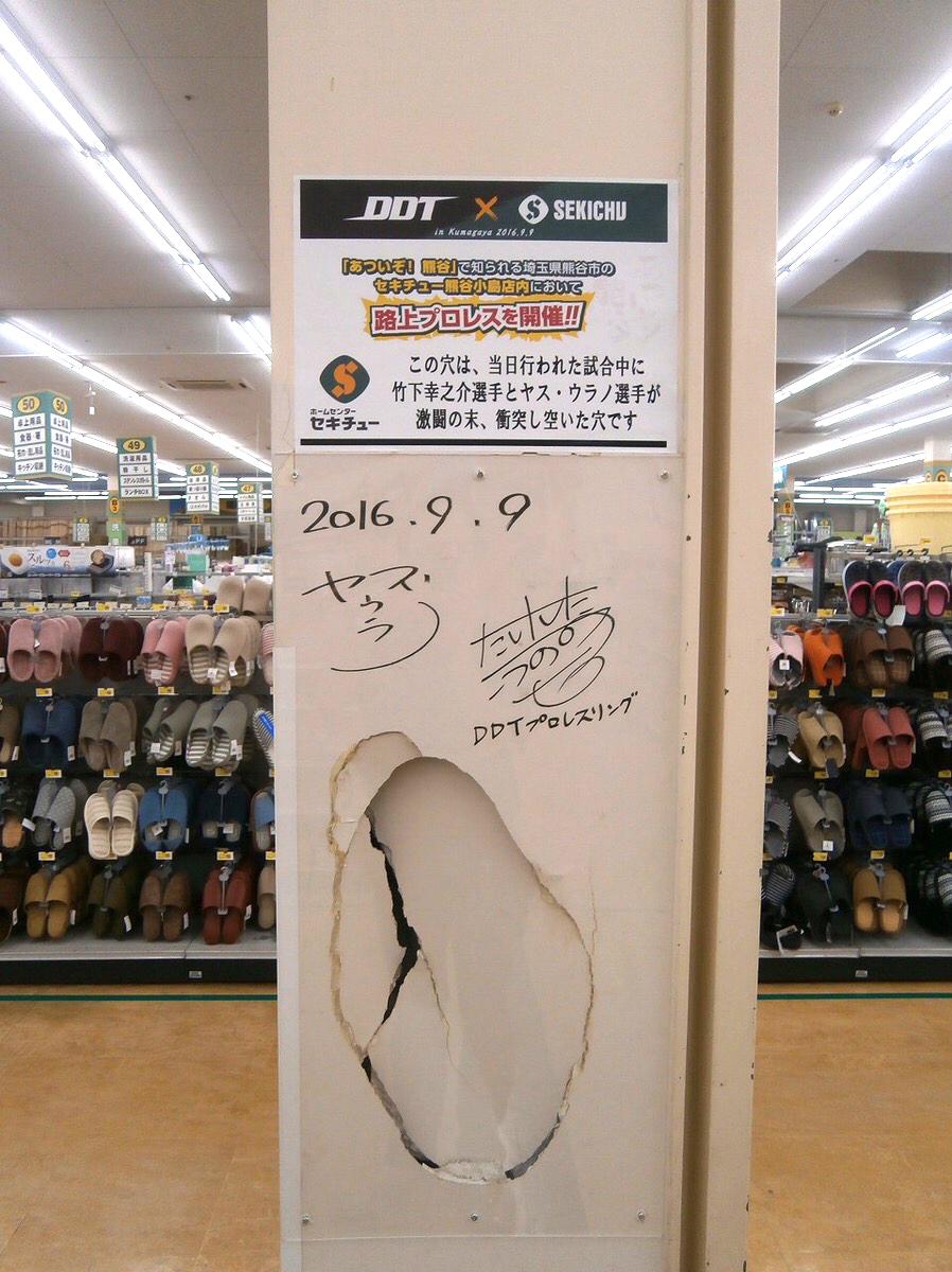 DDT×SEKICHU ホームセンター路上プロレスシリーズ開幕戦
