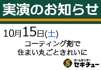 10月15日(土)開催の実演