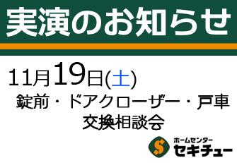 11月19日(土)開催の実演