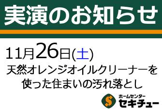 11月26日(土)開催の実演