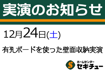 12月24日(土)開催の実演