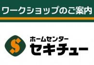 狭山北入曽店よりワークショップのお知らせ