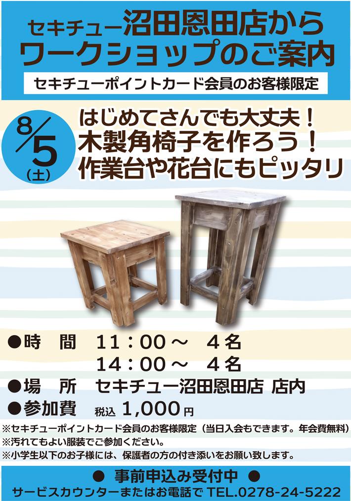 はじめてさんでも大丈夫!木製角椅子を作ろう!