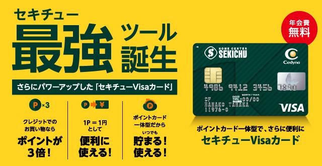 株式 会社 セキチュー ポイント カード 会員 メルマガ 登録 用 autoform sekichu co jp