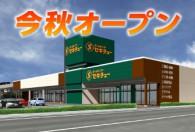 上田菅平インター店 今秋オープン