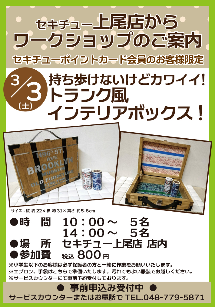 トランク風インテリアボックス