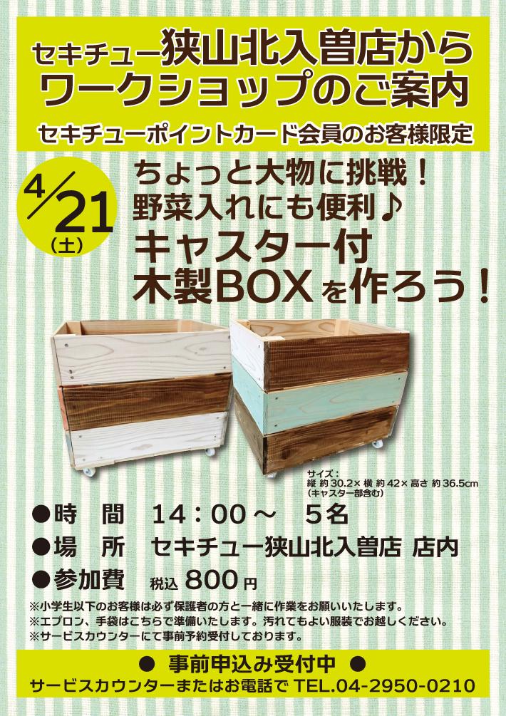 キャスター付木製BOXを作ろう