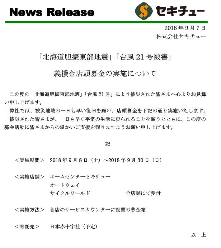 「北海道胆振東部地震義援金」店頭募金の実施について