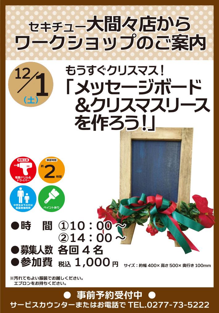 メッセージボード&クリスマスリースを作ろう
