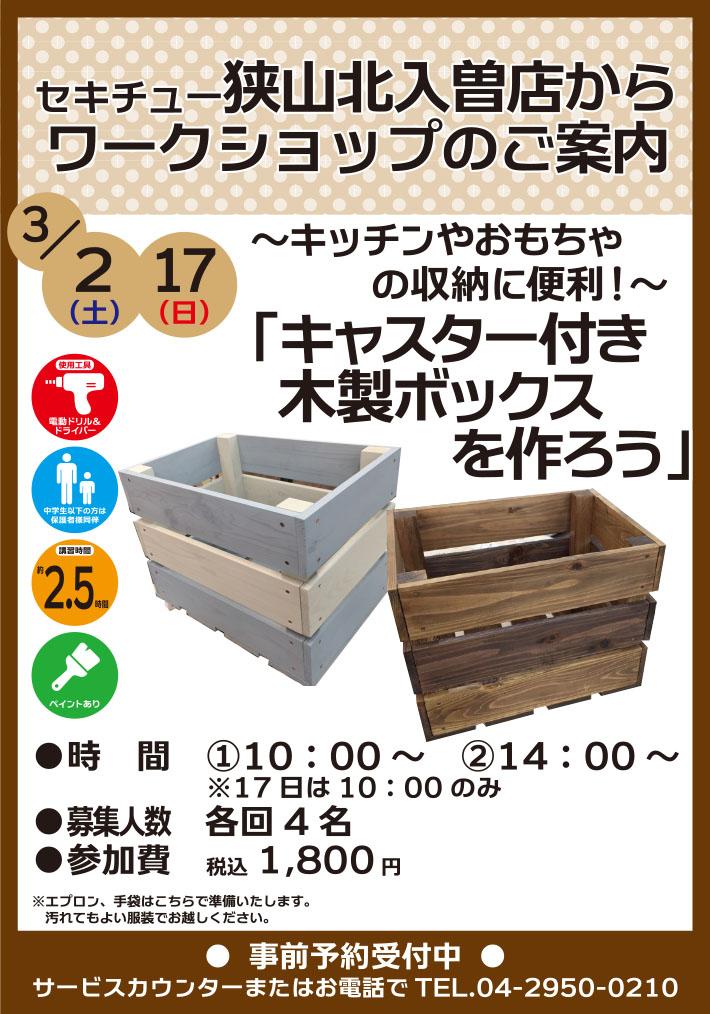 キャスター付木製ボックスを作ろう