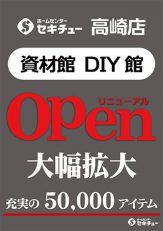 高崎店資材館・DIY館リニューアルオープンのお知らせ