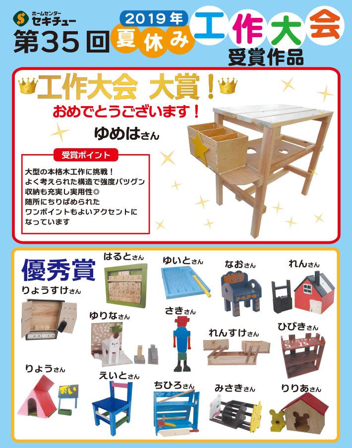 夏休み工作大会受賞作品発表