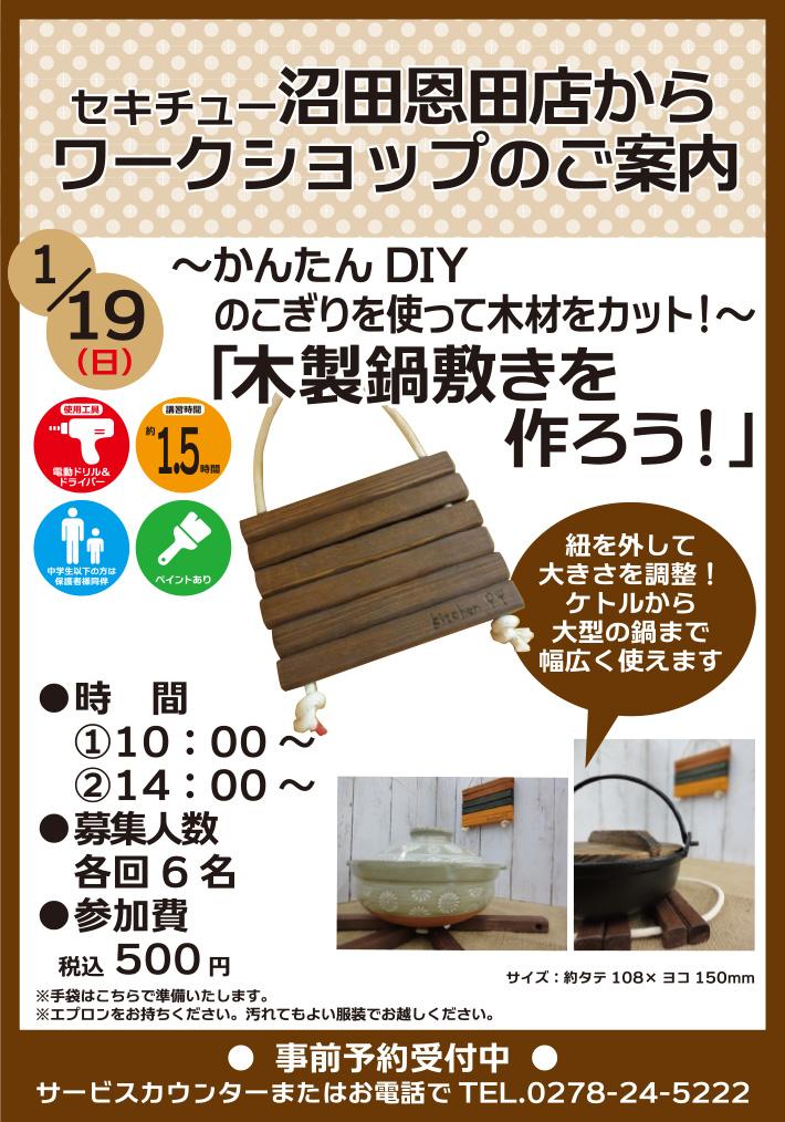 木製鍋敷きを作ろう