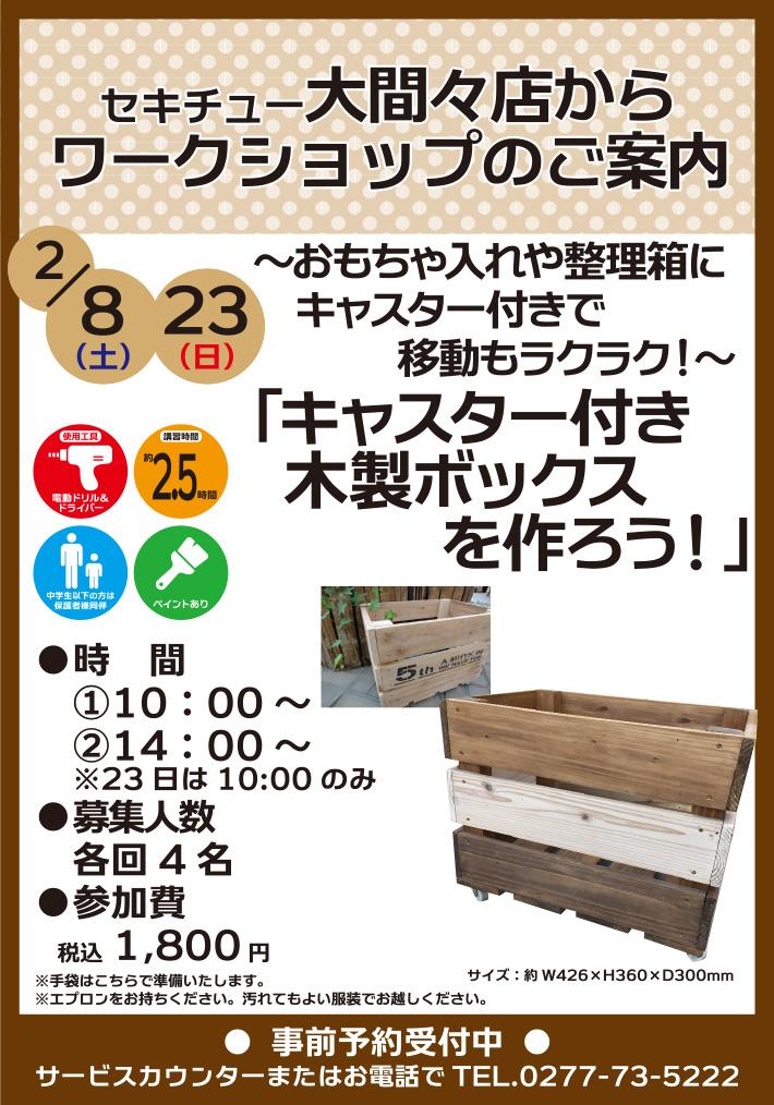 木製ボックスを作ろう