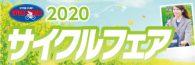 2020年サイクルフェア
