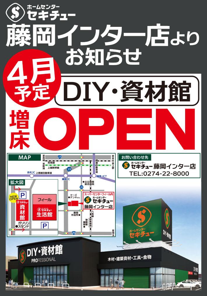 藤岡インター店 DIY・資材館オープン