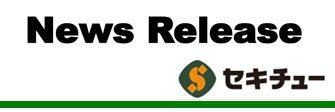 新型コロナウイルスに関する福祉活動への募金実施について