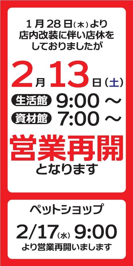 上尾店改装2月13日(ペット2月17日)営業再開のお知らせ