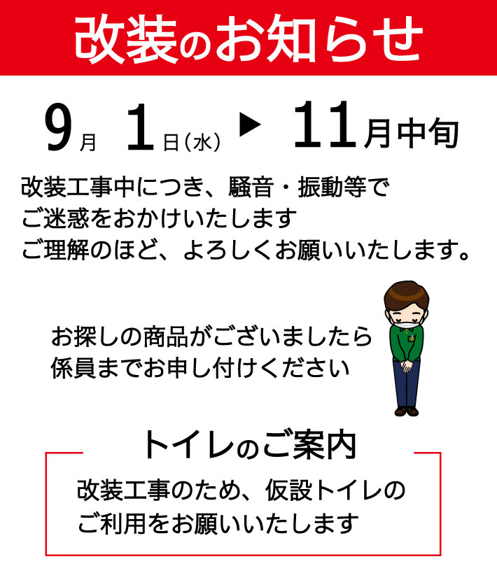 セキチュー宇都宮駒生店改装のお知らせ