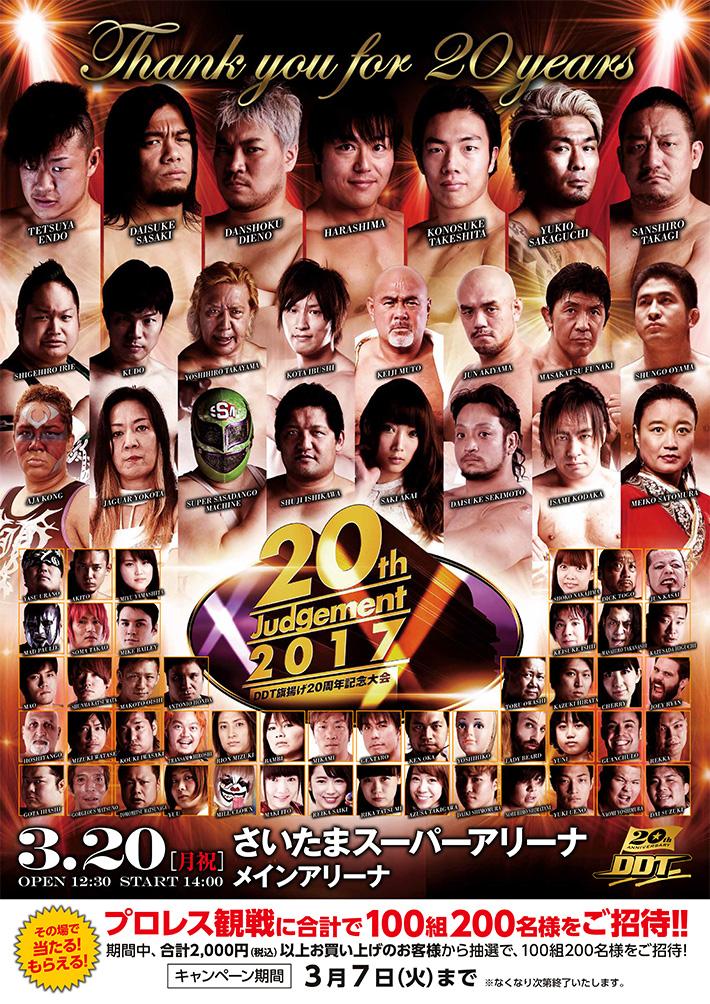 DDT旗揚げ20周年記念大会