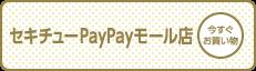 セキチューPayPayモール店