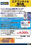 エアコンオイル強化剤