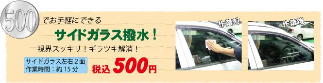 500円でお手軽にできる サイドガラス撥水!