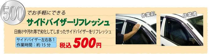 500円でお手軽にできる サイドバイザーリフレッシュ